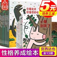 【全13册】宫西达也恐龙系列 你看起来好像很好吃 我是霸王龙 小猪别哭了 3-6岁儿童绘本
