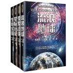 """""""中国科幻三巨头""""流浪地球套装全4册 人们习惯凡事分出黑与白 但现实是灰色的 浓缩一生创作精华 挑战想象力边际 """"三体"""