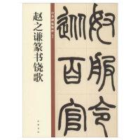 赵之谦篆书铙歌(中华碑帖精粹)