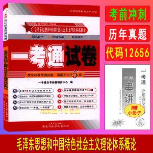 备考2021 自考12656毛概*思想和中国特色社会主义理论体系概论一考通试卷 赠押题考点串讲掌中宝小册子 附自学考试历年真题