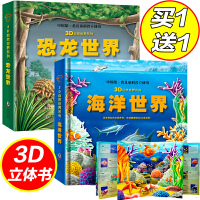 3D自然世界系列2册恐龙世界海洋世界 儿童3D立体书百科全书趣味科普知识儿童礼品书课外阅读书籍 6-7-8-9岁儿童读