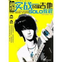 超级实战民谣吉他SOLO教程(DVD教学+MP3伴奏) 王迪平,唐联斌著 9787540448059 湖南文艺出版社