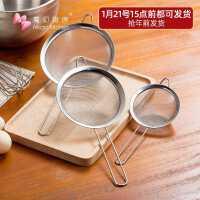 魔幻厨房30目不锈钢手持面粉筛 厨房烘焙工具糖粉筛烘焙工具筛子