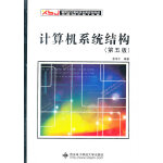 计算机系统结构(第五版)(李学干)