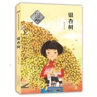 曹文芳水乡童年精品书系―― 银杏树