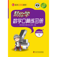帮你学数学口算练习册(小学四年级下)配合北京版教材