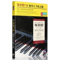 正版 车尔尼718钢琴左手练习曲 1DVD视频教学光盘碟片辅导示范