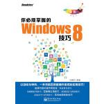 你必须掌握的Windows 8技巧(全彩)
