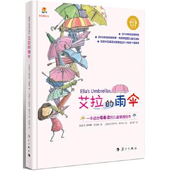 艾拉的雨伞 一本适合唱着读的儿童情商绘本