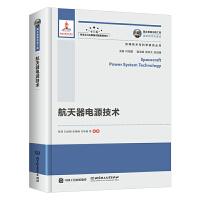 国之重器出版工程 航天器电源技术