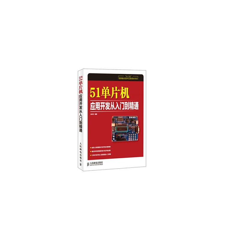 """【TH】51单片机应用开发从入门到精通(""""十二五""""国家重点图书出版规划项目) 张华杰著 人民邮电出版社 9787115340030 亲,全新正版图书,欢迎购买哦!"""
