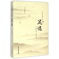 足迹/北京工美人物丛书