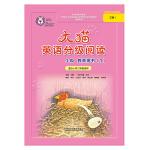 大猫英语分级阅读3级教师用书(1)(适用于小学三年级下学期)(对应三级1套装)