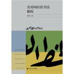 实用阿拉伯书法教程