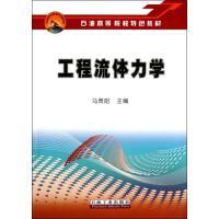 【二手旧书8成新】工程流体力学 马贵阳 9787502173456