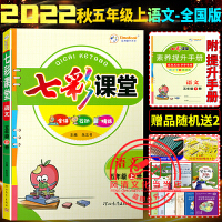 七彩课堂五年级下册语文人教版全讲互助精炼2021春