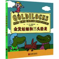 金发姑娘和三头恐龙