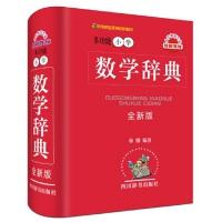 多功能小学数学辞典