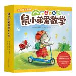 鼠小弟爱数学4-6岁(全10册)