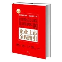 【TH】《企业上市全程指引》第三版 周红著 中信出版社 9787508645230