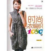 时尚毛衣编织1080例 谭阳春 9787538170337