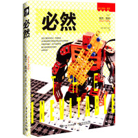 【二手旧书8成新】必然 (美) 凯文・凯利著,周峰,董理,金阳 9787121272394