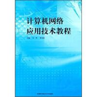 【二手旧书8成新】计算机网络应用技术教程 吴玲,朱宝忠 9787312035401