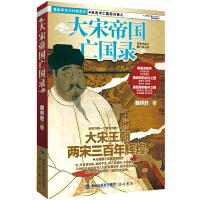 大宋帝国亡国录