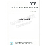 YY 0126-1993 滚压式搏动血泵