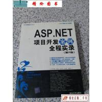 【二手9成新】ASP.NET项目开发案例全程实录 (有盘) /郑齐心 著