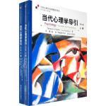 【正版二手书9成新左右】当代心理学导引(第七版)(上下册)9787561334683