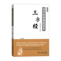 三字经(普及版)(国学经典规范读本) 商务印书馆