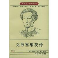 【二手旧书8成新】克劳塞维茨传 [德]威廉・冯・施拉姆 9787100017886