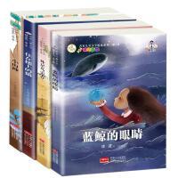 正版 名家儿童文学精选系列冰波王一梅畅销童书全4册蓝鲸的眼睛青少年童话故事绘本6-7-8-10-12岁小学生必读课外读