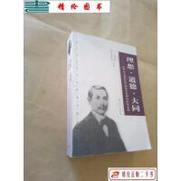 【二手9成新】理想・道德・大同:孙中山与世界和平国际学术研讨会
