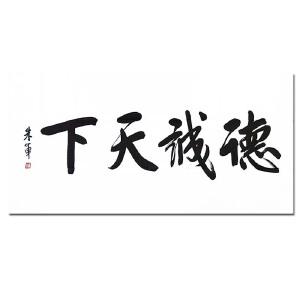 中国内地节目主持人、画家、作家 朱军《书法》【附鉴定证书】DYP131
