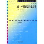 欧・亨利短篇小说精选(增订版)语文新课标必读丛书/高中部分