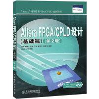 Altera FPGA/CPLD设计(基础篇)(第2版)(Altera公司推荐FPGA/CPLD培训教材)(Alter
