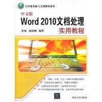 中文版Word 2010文档处理实用教程(计算机基础与实训教材系列)