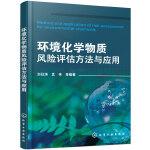 环境化学物质风险评估方法与应用