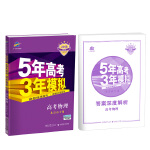 2018B版专项测试 高考物理 5年高考3年模拟 北京市专用 五年高考三年模拟 曲一线科学备考