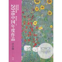 2018中国年度作品・小小说