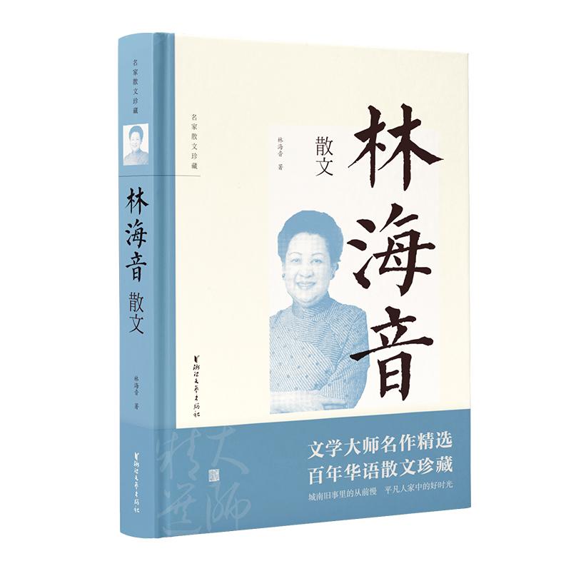 林海音散文(名家散文珍藏) 散文版《城南旧事》,一个知性女士的自我修养,聪明的女生都在读