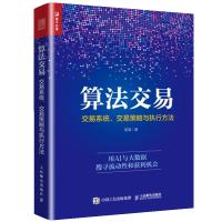 现货正版 算法交易 交易系统 交易策略与执行方法 算法交易策略逻辑技巧 算法交易价值成本分析 算法交易实现方法执行技巧