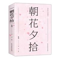 【二手旧书8成新】朝花夕拾(经典随身读 鲁迅 9787513918862