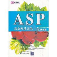 【二手旧书8成新】VIP-ASP 站开发实践教程( 刘好增 9787302142942