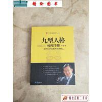 【二手9成新】九型人格使用手册:如何认识自我并影响他人 /中原