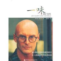一味 (美)肯・威尔伯,胡因梦 9787807093343 深圳报业集团出版社
