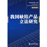 我国缺陷产品立法研究(电子书)