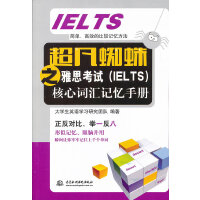 超凡蜘蛛之雅思考试(IELTS)核心词汇记忆手册